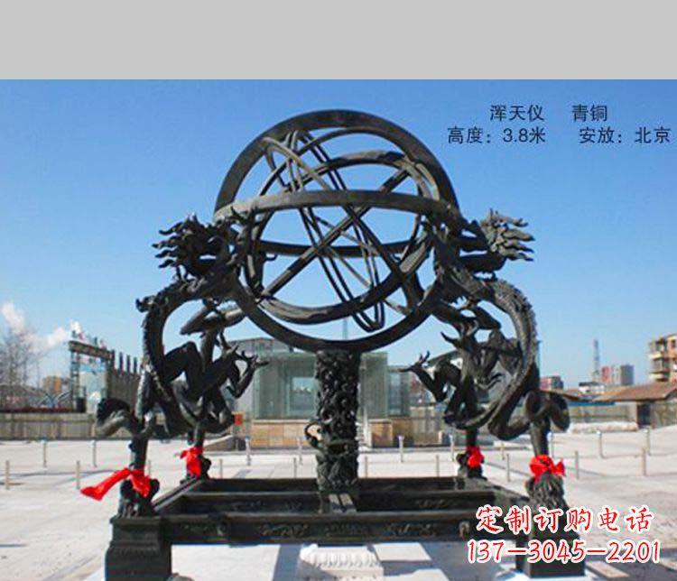 大型浑天仪景观铜雕