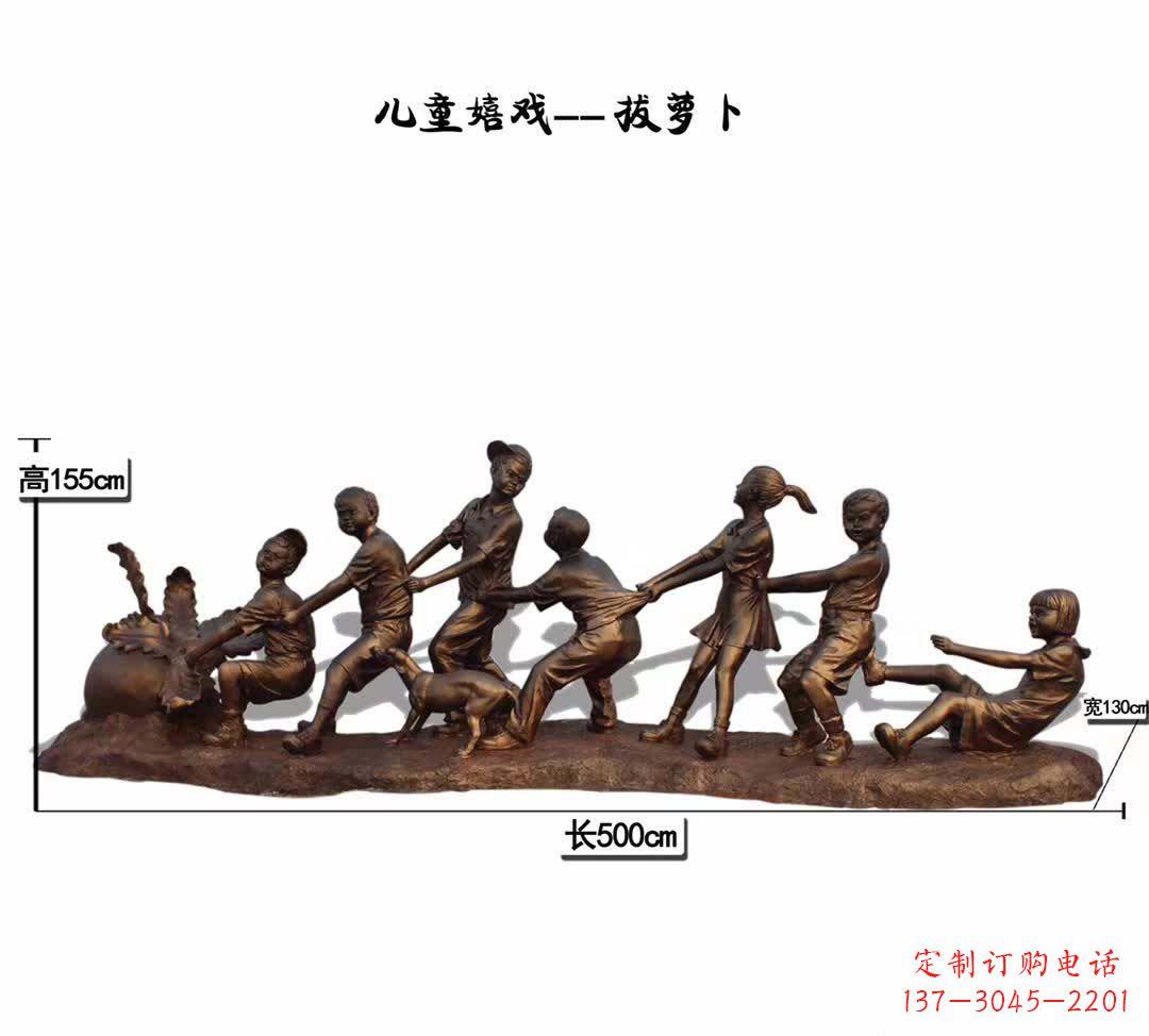儿童嬉戏拔萝卜铜雕