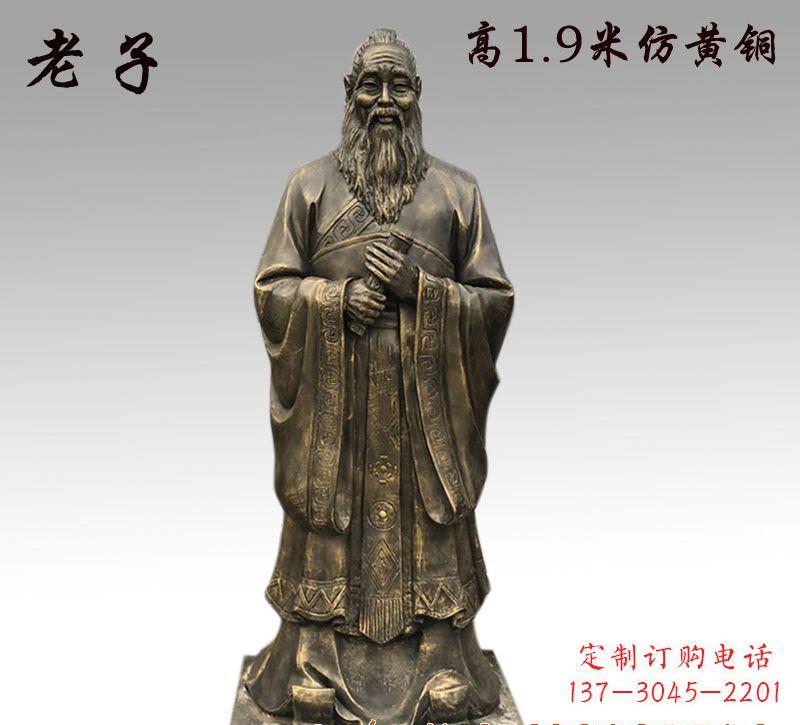 老子立式铜雕